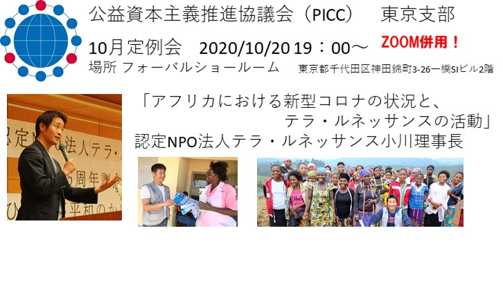 【PICC東京支部】10月定例会のおしらせ